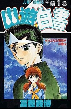 "The series tells the story of Yusuke Urameshi, a teenage delinquent who is struck and killed by a car while attempting to save a child's life. After a number of tests presented to him by Koenma, the son of the ruler of the afterlife Underworld, Yusuke is revived and appointed the title of ""Underworld Detective"", with which he must investigate various cases involving demons and apparitions in the human world."