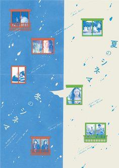 夏のシネマ 冬のシネマ (2012) 架空の映画祭のポスター課題の作品。 ア〜ミ〜 kumakuma