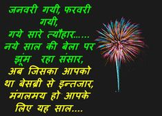 2000+ Happy New Year Wishes, Messages, Quotes, Poem, Slogan, HD Images, Status, Shayari {Latest Updated 2021} New Year Wishes Images, New Year Wishes Messages, New Year Wishes Quotes, Happy New Year Images, Happy New Year Status, Happy New Year Love, Happy New Year Message, Happy New Year Wishes, Hindi New Year