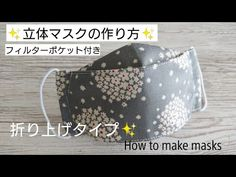 Folded Up, Easy Face Masks, Three Dimensional, Mask Making, Free Motion Quilting, Diy Mask, Textiles, Sewing Clothes, Tricks