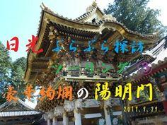 日光ぶらぶら探訪ツーリング ③ 豪華絢爛の陽明門 日本の匠と技の結晶工芸美