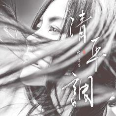 清平調 (獨唱版) MV