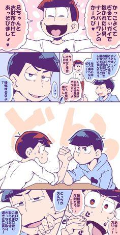 【カラおそ漫画】「兄ちゃんとお財布かけてあっそびましょ♥」