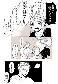 Zoro Nami, One Piece, Single Piece, Manga, Night, Memes, Cute, Anime, Manga Anime