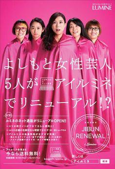 ルミネのネット通販「i LUMINE」がリニューアル!(株式会社ルミネ プレスリリース)
