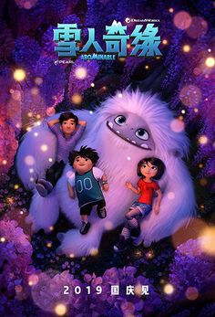 Watch Abominable : Full Length Movie A Group Of Misfits Encounter A Young Yeti Named Everest, And They Set Off To Reunite The Magical Creature. Pikachu, Pokemon, Toy Story, Green Street Hooligans, Movies To Watch, Good Movies, Venom Film, Sils Maria, Rambo