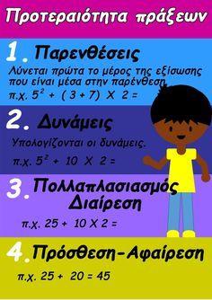 Προτεραιότητα πράξεων Special Education Math, Kids Education, Educational Activities, Math Activities, School Organisation, Learn Greek, Teacher Boards, Greek Language, Primary Maths