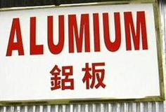 I will admit aluminum is a hard word to pronounce, and harder to spell for many of us. Knowing this, I would pull out the dictionary before signing off on a proof that contained a word I was not absolutely certain was spelled correctly. Lol