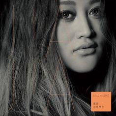 家家酒, a song by Jia Jia on Spotify Songs, Artwork, Movie Posters, Chinese, Art Work, Work Of Art, Auguste Rodin Artwork, Film Poster, Popcorn Posters