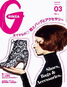 『靴&バッグ&アクセサリー』Ginza No. 201   ギンザ (GINZA) マガジンワールド