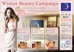 ルナカーザ梅田店「Winter Beauty Campaign」(~2013.12.31)