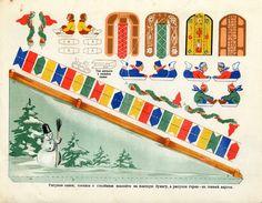 Катанье с горки 2 (Детский календарь 1949). Детские книги СССР - http://samoe-vazhnoe.blogspot.ru/