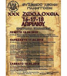 "e-Pontos.gr: Τις ετήσιες εκδηλώσεις ""Ζωοδόχεια"" διοργανώνει η Ε..."