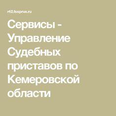 Сервисы - Управление Судебных приставов по Кемеровской области