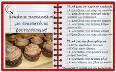 Θα σε κάνω Μαγείρισσα!: Κεκάκια πορτοκαλιού με σοκολατένια βουτυρόκρεμα! Muffin, Drinks, Breakfast, Blog, Drinking, Morning Coffee, Beverages, Muffins, Drink