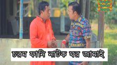 Mosharraf karim এখন ঘর জামাই - Bangla Funny Natok / Bangla Funny Video