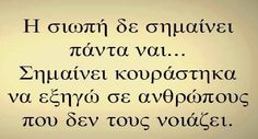 Κουράστηκα να μη καταλαβαίνει κανείς Wisdom Quotes, Me Quotes, Perfection Quotes, Greek Quotes, Picture Quotes, Quote Pictures, Love Words, Deep Thoughts, Life Lessons