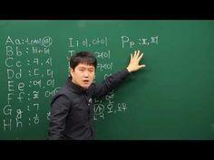 """이것만은 꼭 외워야 할 영단어 300 - 구글플레이에서 """"슬러디""""로 검색하세요 - YouTube Korean Words, Korean Language, English Study, Phonics, Things I Want, Education, Learning, Youtube, Conversation"""