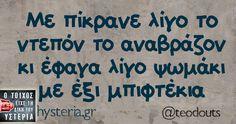 Με πίκρανε λίγο το ντεπόν το αναβράζον - Ο τοίχος είχε τη δική του υστερία Funny Greek Quotes, Funny Quotes, Funny Images, Funny Pictures, Lol, Greeks, True Words, Laugh Out Loud, Funny Things