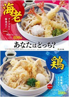 クリックで元の大きさに戻ります Food Graphic Design, Menu Design, Food Design, Japanese Menu, Menu Flyer, Menu Book, Asian Recipes, Ethnic Recipes, Hot Pot