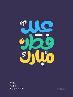 Eid Fitr Mubarak on Behance Eid Mubarak Messages, Eid Mubarak Wishes, Eid Mubarak Greetings, Eid Crafts, Ramadan Crafts, Ramadan Decorations, Eid Envelopes, Eid Mubarek, Typo Logo Design