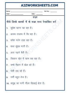 Worksheet of Hindi Vyakaran - Sangya Grammar-Hindi-Language Worksheet For Class 2, 2nd Grade Math Worksheets, Hindi Worksheets, Grammar Worksheets, Printable Worksheets, Teach English To Kids, English Worksheets For Kids, Hindi Poems For Kids, Word Puzzles For Kids