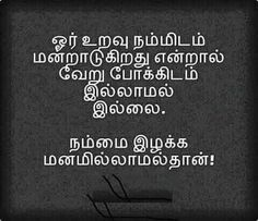 Friendship Tamil Kavithaigal In Tamil Language Google Search