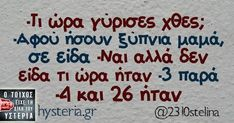 Funny Greek Quotes, Greek Memes, Funny Picture Quotes, Funny Photos, Funny Cartoons, Funny Jokes, Funny Phrases, English Quotes, True Words