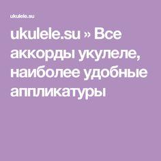 ukulele.su » Все аккорды укулеле, наиболее удобные аппликатуры