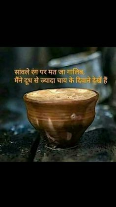 Tea shayri