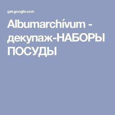 Albumarchívum - декупаж-НАБОРЫ ПОСУДЫ