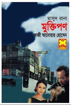 Bangla Photography Book Pdf