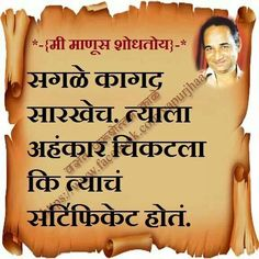 [Marathi, Maharashtra, India.] All sheets of paper are same till your ego sticks on to one & then it becomes a certificate