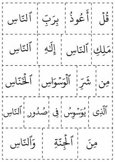 Make a Surah puzzle. Islamic Books For Kids, Islam For Kids, Arabic Alphabet Letters, Arabic Alphabet For Kids, Learn Quran, Learn Islam, Tajweed Quran, Ramadan Activities, Educational Activities