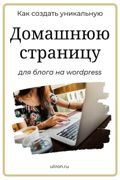 Как создать уникальную домашнюю страницу для вашего блога на WordPress