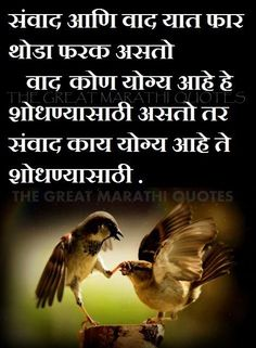 .FIND OUT ???? Hindi Quotes, Me Quotes, Motivational Quotes, Good Morning Images, Good Morning Quotes, Marathi Poems, Touching Words, Word Sentences, Simple Quotes