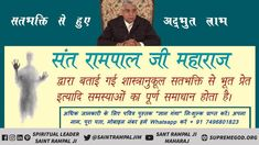 SatGuru Rampal Ji Maharaj Has cleared all doubts about the mystery of the universe and God. Believe In God Quotes, Quotes About God, Good Friday Quotes Jesus, World No Tobacco Day, Worship Quotes, Allah God, Thursday Motivation, Prayers For Healing, Spiritual Teachers