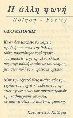 Αποτέλεσμα εικόνας για ποιηση λορκα Me Quotes, Funny Quotes, Free Mind, Greek Words, Perfection Quotes, Greek Quotes, How To Better Yourself, Motivation, Beautiful Words