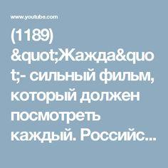 """(1189) """"Жажда""""- сильный фильм, который должен посмотреть каждый. Российский Боевик Приключения Драма. - YouTube"""