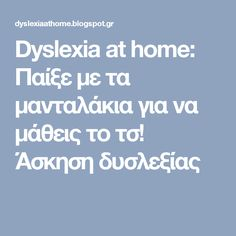 Dyslexia at home: Παίξε με τα μανταλάκια για να μάθεις το τσ! Άσκηση δυσλεξίας Montessori Room, Dyslexia, Speech Therapy, Special Education, Back To School, Teaching, Blog, Speech Pathology, Speech Language Therapy