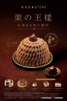 Arome Bakery - 名誉•栗の王様