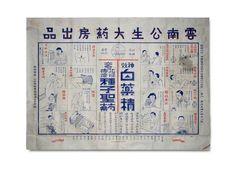 【瞬息万变】200 例中文老字体重现江湖!
