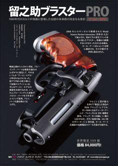 Blade Runner | Tomenosuke Blaster Pro