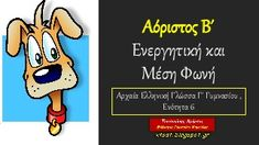 'ιστορια γ γυμνασίου' on SlideShare Scooby Doo, Fictional Characters, Scoubidou, Fantasy Characters