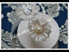 "Красивые шпильки своими руками/Лепесток ""Крылья бабочки-3""/Hairpin kanzashi - YouTube Diy Lace Ribbon Flowers, Cloth Flowers, Kanzashi Flowers, Ribbon Hair Bows, Flowers In Hair, Silk Flowers, Ribbon Crafts, Flower Crafts, Diy Crafts"