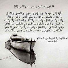 Beautiful Prayers, Beautiful Arabic Words, Duaa Islam, Islam Quran, Hadith, Arabic Quotes, Islamic Quotes, Coran Islam, Islamic Phrases