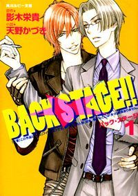 Back Stage!! Manga - Read Back Stage!! Online at MangaHere.co