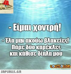 :-P Greek Memes, Funny Greek Quotes, Memes Humor, Jokes, Ancient Memes, Smiles And Laughs, Funny Vines, Funny Thoughts, Sign Quotes
