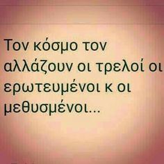 Favorite Quotes, Best Quotes, Love Quotes, Funny Greek Quotes, Saving Quotes, Life Words, Greek Words, English Quotes, Wisdom Quotes