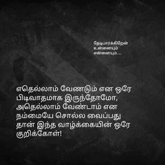 Tamil Motivational Quotes, Tamil Love Quotes, Inspirational Quotes, Wall Quotes, True Quotes, Wiser Quotes, Feeling Sad Quotes, Tamil Kavithaigal, Krishna Quotes